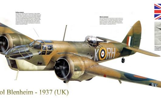 Самолет Bristol Blenheim