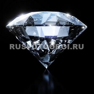 Огромный бриллиант